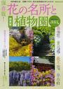 花の名所と植物園