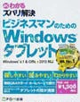 よくわかるズバリ解決ビジネスマンのためのWindowsタブレット