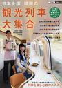 日本全国話題の観光列車大集合