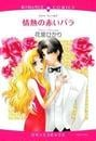 情熱の赤いバラ(4)