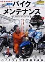 おまかせ牧田の完調バイクメンテナンス