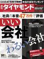週刊ダイヤモンド 2014年3月8日号 [雑誌]