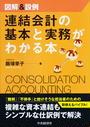 連結会計の基本と実務がわかる本