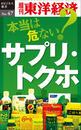 本当は危ない? サプリ・トクホ-週刊東洋経済eビジネス新書No.47
