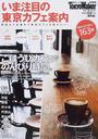 いま注目の東京カフェ案内