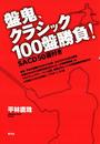 盤鬼、クラシック100盤勝負! SACD50選付き