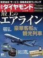 週刊ダイヤモンド 2014年3月15日号 [雑誌]