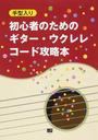 初心者のためのギター・ウクレレコード攻略本