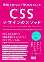 【期間限定ポイント50倍】現場でかならず使われている CSSデザインのメソッド