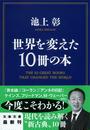 【ポイント40倍】世界を変えた10冊の本