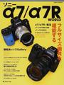 ソニーα7/α7R WORLD