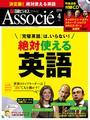 日経ビジネスアソシエ2014年4月号