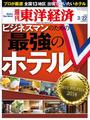 週刊東洋経済2014年3月22日号
