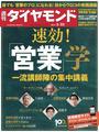 週刊ダイヤモンド 2014年3月22日号 [雑誌]