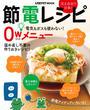 【期間限定価格】節電レシピ