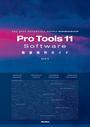 Pro Tools 11 Software徹底操作ガイド
