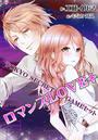 【ロマンスLOVE+】 TOKYO SECRET GAMEセット