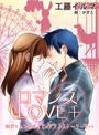 【ロマンスLOVE+】胸がキュンとするピュアラブストーリーセット