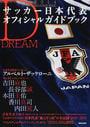 SAMURAI BLUEサッカー日本代表オフィシャルガイドブック
