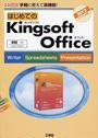 はじめてのKingsoft Office