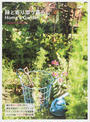 Green Life Book