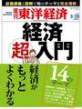 週刊東洋経済2014年3月29日号