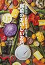 野菜ソムリエがおすすめする野菜のおいしいお店