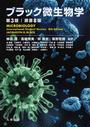 ブラック微生物学