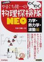 やまぐち健一のわくわく物理探検隊NEO