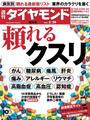 週刊ダイヤモンド 2014年3月29日号 [雑誌]