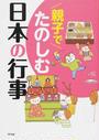 親子でたのしむ日本の行事