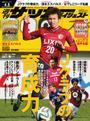 週刊サッカーダイジェスト 2014年4/8号