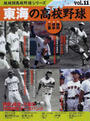 東海の高校野球