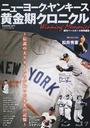 ニューヨーク・ヤンキース黄金期クロニクル