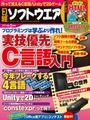 日経ソフトウエア2014年5月号