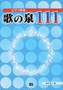 ピアノ伴奏歌の泉111