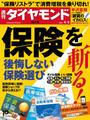 週刊ダイヤモンド 2014年4月5日号 [雑誌]
