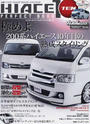 HIACE PERFECT BOOK
