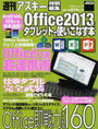 Office 2013をタブレットで使いこなす本