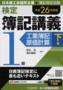検定簿記講義/1級工業簿記・原価計算