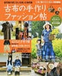 古布の手作りファッション帖
