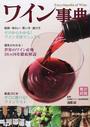 ワイン事典