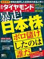 週刊ダイヤモンド 2014年4月12日号 [雑誌]
