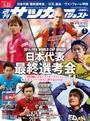 週刊サッカーダイジェスト 2014年4/22号