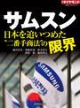"""サムスン 日本を追いつめた""""二番手商法""""の限界"""