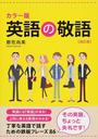 書籍と電子書籍のハイブリッド書店【honto】で買える「英語の敬語」の画像です。価格は1,540円になります。
