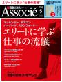 日経ビジネスアソシエ2014年5月号