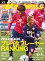 週刊サッカーダイジェスト 2014年4/29号
