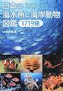 日本の海水魚と海岸動物図鑑1719種