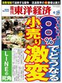 週刊東洋経済2014年4月26日号